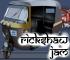 Rickshawjam